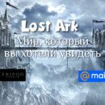 Lost Ark Издатель в России